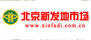 >> 北京新发地农产品批发市场